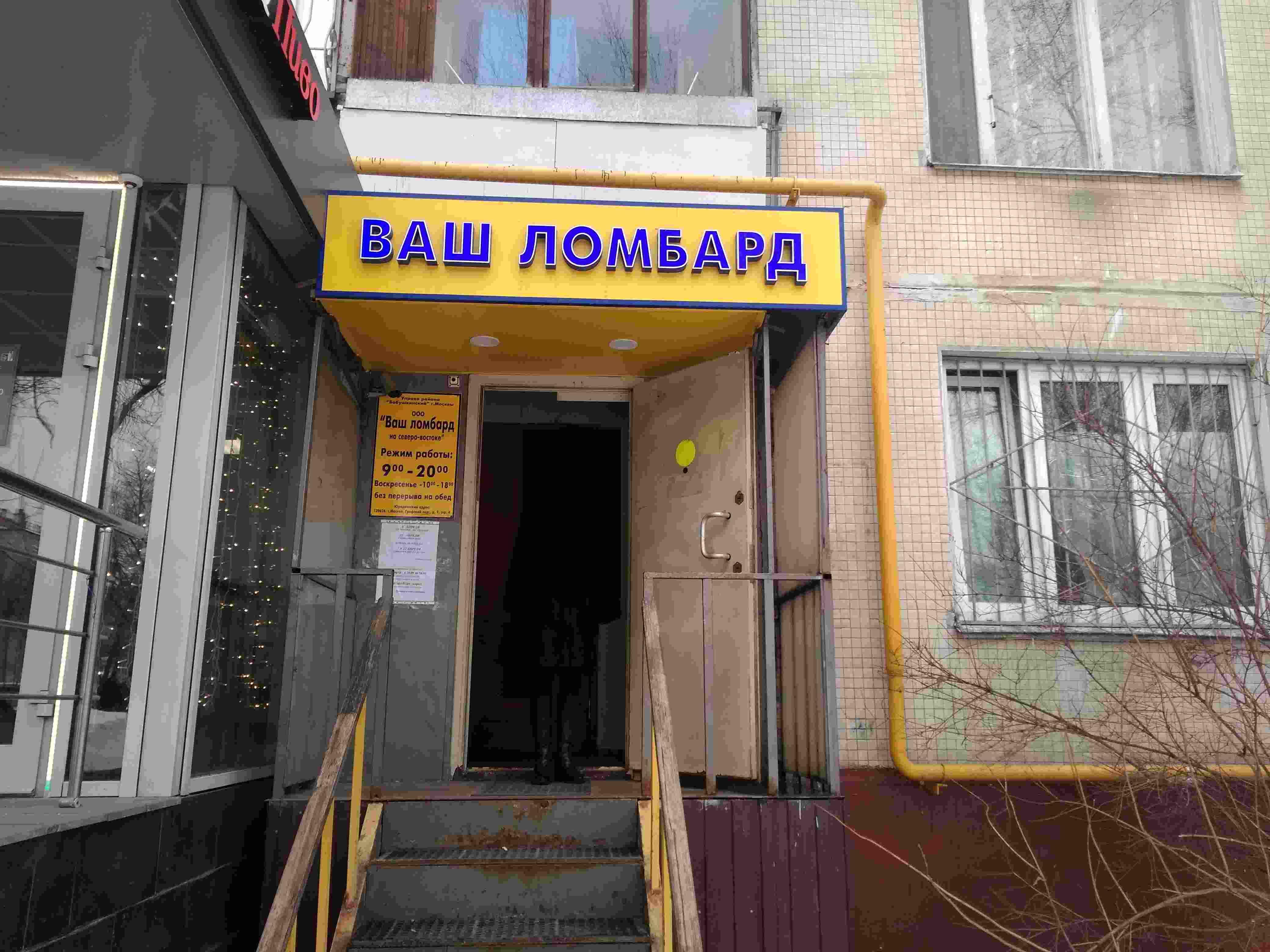 Наш ломбард адреса в москве швейцарские часы ломбард москва 38